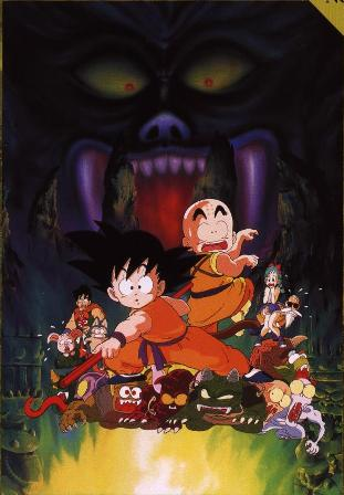 "Dragonball movie 2: ""Sleeping Princess in Devil's Castle"""