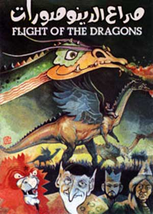 Fight of Dragons